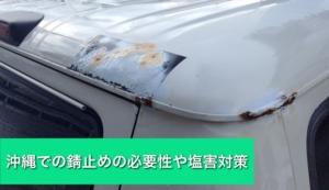 沖縄での中古車の錆止めの必要性や塩害対策