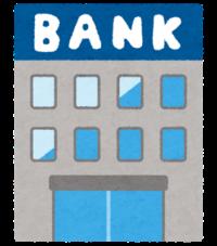 銀行借り入れ