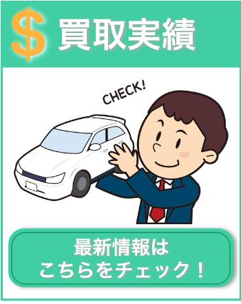 最新の車買取実績