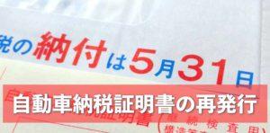 沖縄で自動車納税証明書を再発行