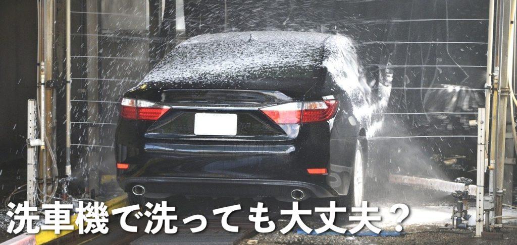 黒い車と洗車機