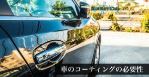車のコーティングの必要性とおすすめのコーティング剤ランキング