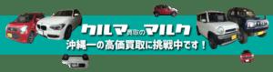 沖縄の車買取マルク