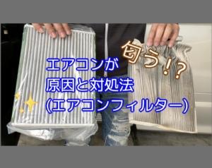 エアコンフィルター 臭い 原因と交換方法