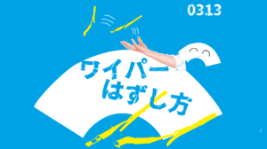 ワイパー☔️の取り外し方法(付け方)沖縄