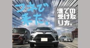 沖縄 港 車受け取り方