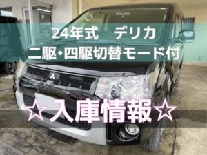 デリカ G-POWER 二駆・四駆切替