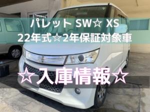 パレット SW 軽自動車 車買取