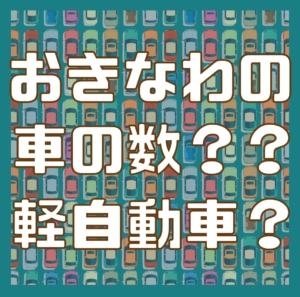 沖縄の車の数 軽自動車の割合