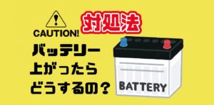沖縄のバッテリー上がる 対処法