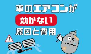沖縄の車のエアコンが効かない 原因と費用