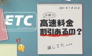 沖縄ETC高速料金 割引