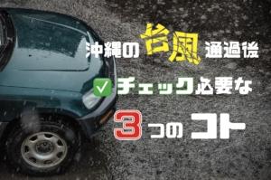 沖縄 台風 チェック必要な3つのこと 注意点と対処法