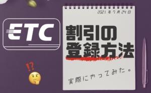 沖縄ETC割引 登録方法