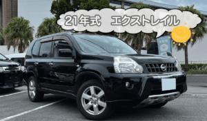 沖縄 車買取 査定 エクストレイル