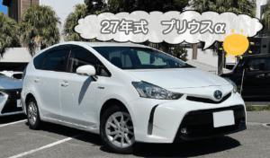 沖縄 車買取 査定 プリウスα